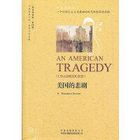 (世界文学名著英文版)美国的悲剧