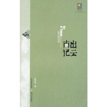 出云南记(荣获中国诗歌学会首届诗歌奖 金奖)