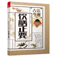 古法今观――饮膳正要(药食同源是中国人民千百年来的实践总结。吃得正确,食物可能是一味良药!吃得不对,它可能危害身体!知