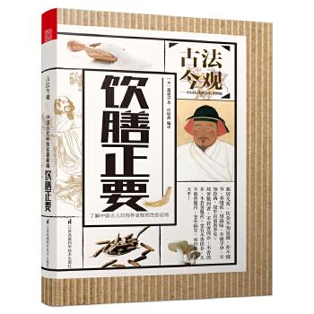 古法今观——饮膳正要(药食同源是中国人民千百年来的实践总结。吃得正确,食物可能是一味良药!吃得不对,它可能危害身体!知宜忌,懂搭配,方能祛除疾病,强身健体!)