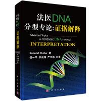 法医DNA分型专论: 证据解释