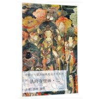 中国古代壁画经典高清大图系列・法海寺壁画・二