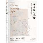 中国画之风格:媒材、技法与形式原理