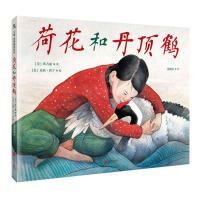 荷花和丹顶鹤 书 蒋吉丽9787559639110 北京联合出版有限责任公司儿童读物RRJCTS
