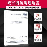 城市消防规划规范 GB 51080-2015