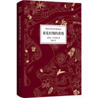 【旧书9成新正版现货包邮】霍乱时期的爱情[哥伦比亚]加西亚・马尔克斯9787544258975南海出版公司