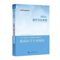 中公教育2020医疗卫生系统考试:历年真题+全真模拟预测试卷临床医学专业知识