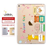 ipad mini4保护套 硅胶迷你2创意超薄平板电脑3可爱卡通软壳