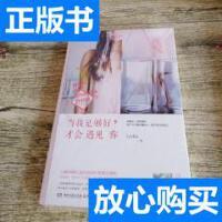 [二手旧书9成新]当我足够好,才会遇见你 /Lydia 湖南文艺出版社