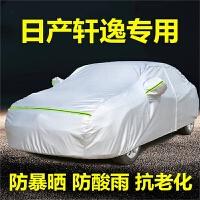 车辆外罩2020款东风日产新轩逸经典衣罩防晒防雨通用盖布套