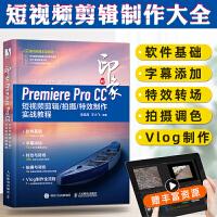【全彩印刷】pr教程书籍 新印象Premiere Pro CC短视频剪辑拍摄特效制作实战教程入门adobe pr2019