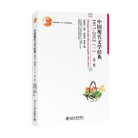 中国现代文学经典1917-2012(一)(第二版)