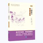 中考语文阅读必备丛书--中外文化文学经典系列:《三国演义》导读与赏析(初中篇)