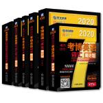 2020年考博英语黑宝书套装 词汇、阅读、写译、听力词汇完形改错、真题及预测、一本全周计划(套装共6册)
