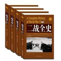 二战全史 第二次世界大战战史 战争史 第二次世界战争全记录 二战风云 世界军事历史书籍 第二次世界大