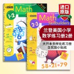 华研原版 Math Skillbuilders 兰登美国小学数学练习册2册 英文原版教材 一二三年级适用 英文版进口英