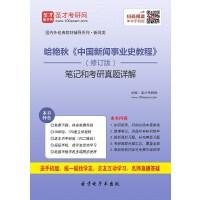 哈艳秋《中国新闻事业史教程》(修订版)笔记和考研真题详解-网页版(ID:159344)