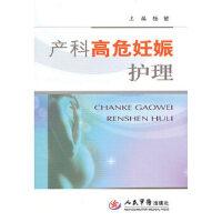 产科高危妊娠护理 杨敏 人民军医出版社 9787509139288