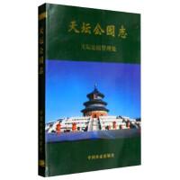 天坛公园志 于宝坤,姚安,天坛公园管理处 中国林业出版社 9787503833182