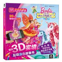 芭比3D实境互动涂色故事书-芭比与神秘之门