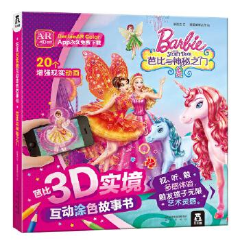 芭比3D实境互动涂色故事书-芭比与神秘之门 3-6岁 运用先进的AR技术,涂鸦变动画,视、听、触多感体验,开启无限创意!