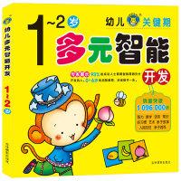 河马童书 1-2岁幼儿多元智能开发 儿童黄金期智力开发 潜能激发 亲子益智力游戏 智能训练 正版 畅销书 绿色