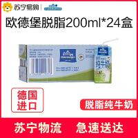 【苏宁超市】欧德堡脱脂牛奶200ml*24盒整箱德国进口纯牛奶
