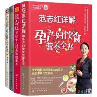 现货签名版 范志红作品4册 范志红详解孕产妇饮食营养全书+ 范志红吃对你的家常菜1+2+范志红写给女