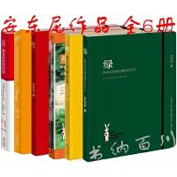 安东尼作品 全6册 这些都是你给我的爱1+这些都是你给我的爱2云治+红+橙+黄+绿 陪安东尼度过漫长岁月 安东尼 全集