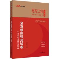 中公2020黑龙江省公务员考试用书全真模拟预测试卷行政职业能力测验