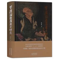 罗汉图像发展史研究 中国罗汉图像发展史研究专著 历史研究 河北美术出版社出版 正版