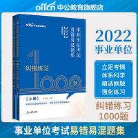 新版中公教育2019事业单位考试易错易混题集纠错练习1000题(2019年3月份出版)