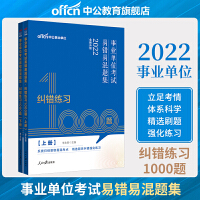 中公教育2021事业单位考试易错易混题集:纠错练习1000题(全新升级)