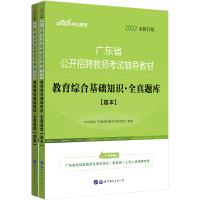 中公2019广东省招聘教师考试用书教育综合基础知识全真题库