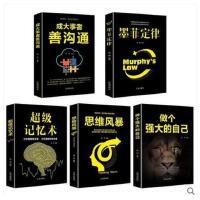 5册墨菲定律莫非定律成大事者善沟通超级记忆术思维风暴做个强大的自己 原著文学书籍