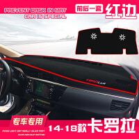 丰田卡罗拉汽车装饰用品改装配件车内饰中控仪表台避光垫防晒遮光SN0731