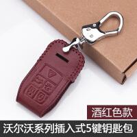 沃尔沃xc60插入式钥匙包套皮 09-17款xc60改装一站购