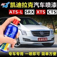 凯迪拉克ATS-L SRX XTS CTS赛威汽车漆划痕修复自喷漆白色补漆笔