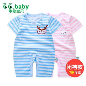 歌歌宝贝圆领短袖全棉夏季连体衣 宝宝婴儿贴身连体衣