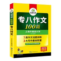 (2019新题型)专八作文100篇
