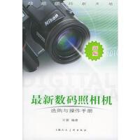 新编数码照相机选购与操作手册 王震 9787532241965 上海人民美术出版社