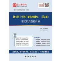 赵玉明《中国广播电视通史》(第2版)笔记和典型题详解-在线版_赠送手机版(ID:158112).
