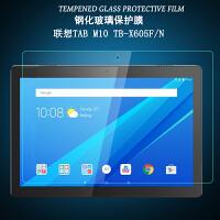 联想Tab M10钢化膜平板电脑TB-X605F/N保护贴膜10.1寸高清防爆玻璃膜 联想Tab M10/TB-X60