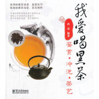 我爱喝黑茶:鉴赏 冲泡 茶艺(全彩) 沈嘉著 电子工业出版社 9787121178504