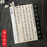 唐人写经 传世经典书法碑帖