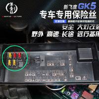 14新飞度保险丝保险片保险盒 新飞度GK5备用改装大灯灯饰工具