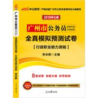 中公教育2019广州市公务员录用考试专用试卷全真模拟预测试卷行政职业能力测验