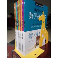 (10册)我的第一套课外故事书