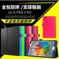 LG G PAD 3 8.0 V525保护套/壳V521平板壳v522皮套v520平板电脑套