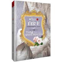 【旧书二手书8成新】 白公主 重庆出版社